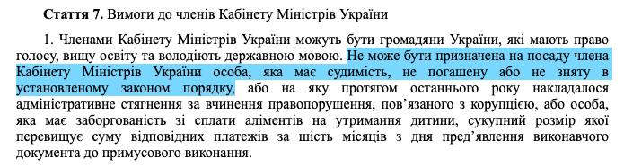 Непогашенный. Помешают ли Саакашвили стать вице-премьером его грузинские судимости