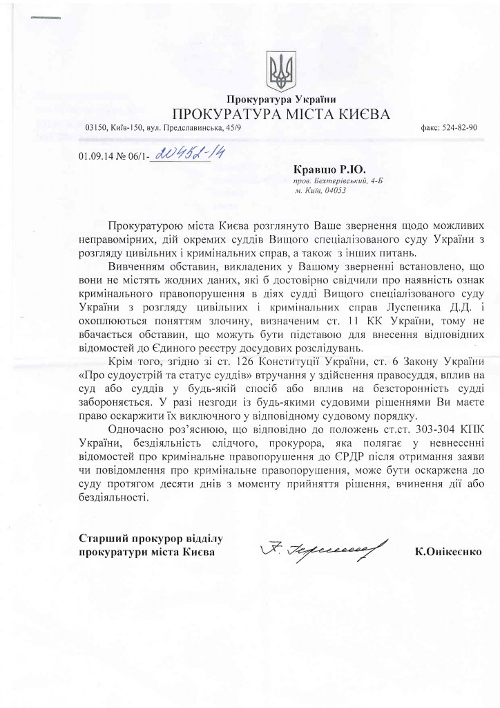 2014-09-01 ответ_Прокуратура Киева