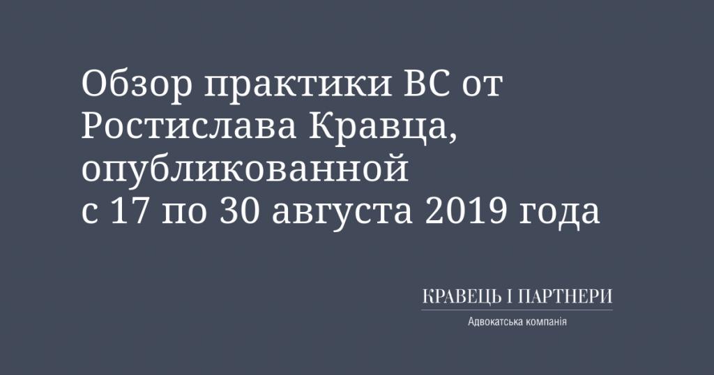 Обзор практики ВС от Ростислава Кравца, опубликованной с 17 по 30 августа 2019 года