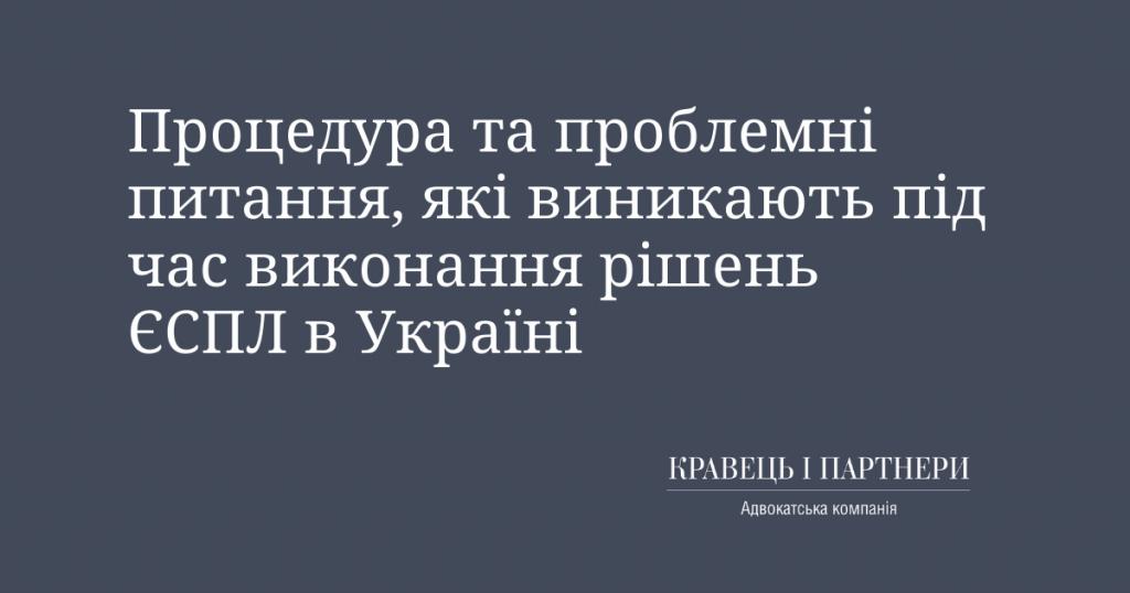 Процедура та проблемні питання, які виникають під час виконання рішень ЄСПЛ в Україні