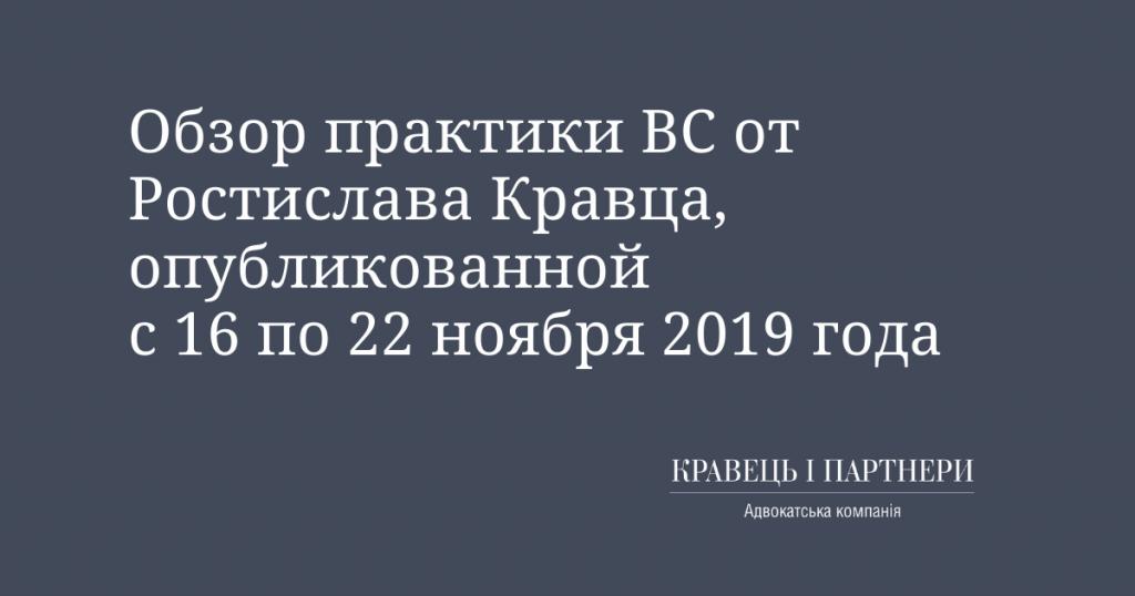 Обзор практики ВС от Ростислава Кравца, опубликованной с 16 по 22 ноября 2019 года
