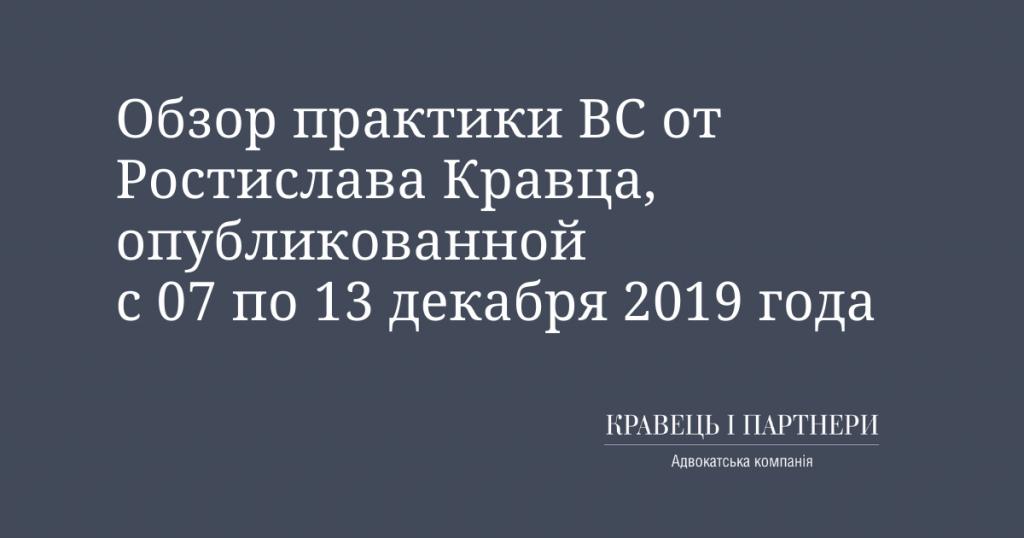 Обзор практики ВС от Ростислава Кравца, опубликованной с 07 по 13 декабря 2019 года