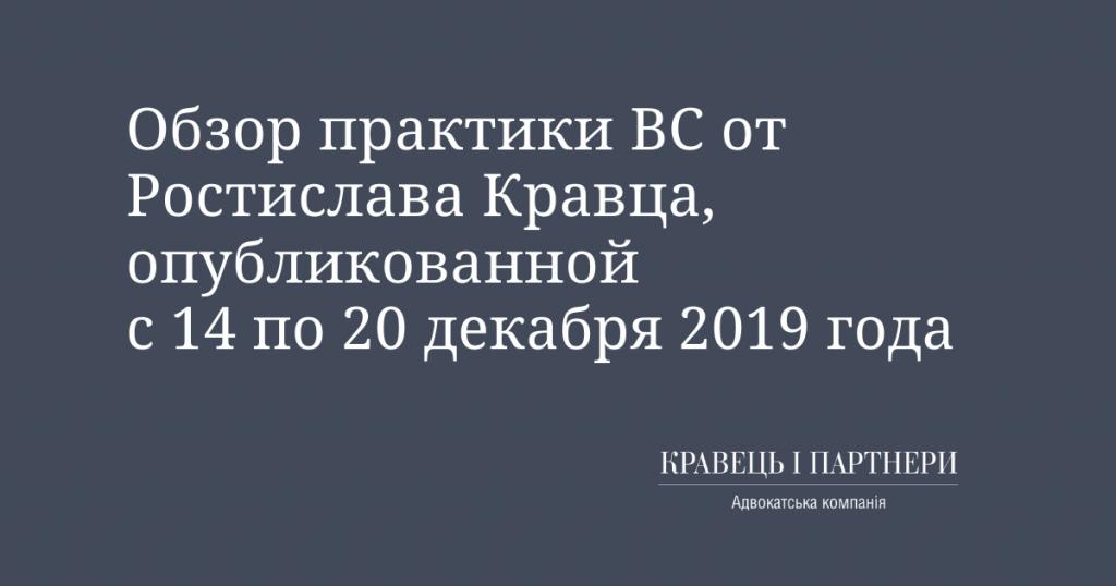 Обзор практики ВС от Ростислава Кравца, опубликованной с 14 по 20 декабря 2019 года