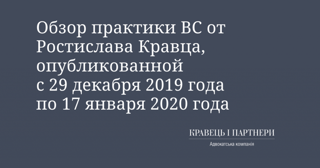 Обзор практики ВС от Ростислава Кравца, опубликованной с 29 декабря 2019 по 17 января 2020 года