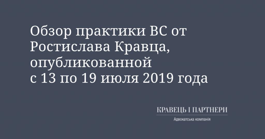 Обзор практики ВС от Ростислава Кравца, опубликованной с 13 по 19 июля 2019 года