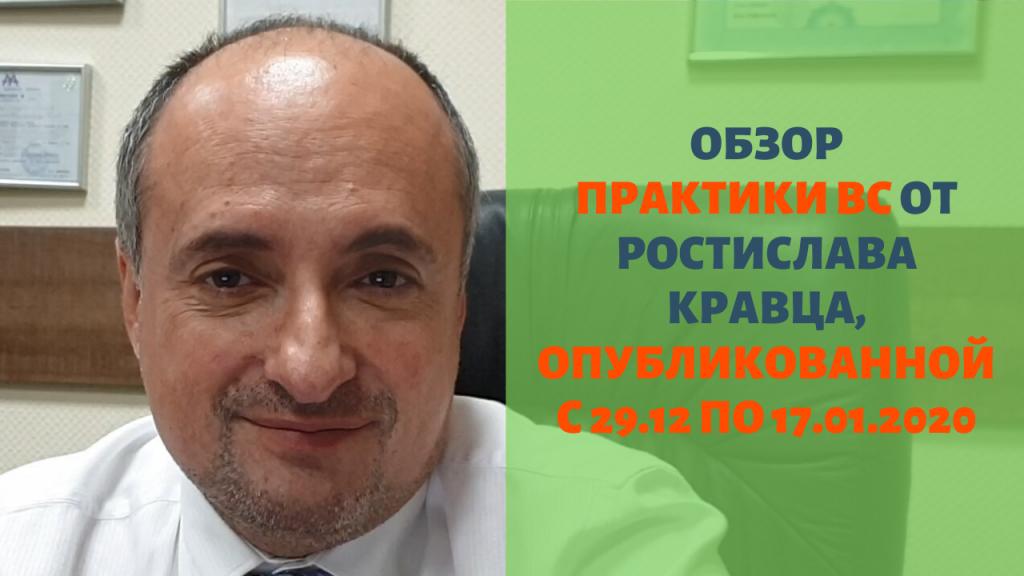 Обзор практики ВС от Ростислава Кравца, опубликованной с 29.12.19 по 17.01.2020