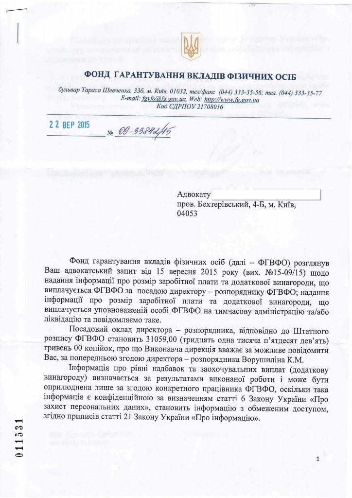Відповідь ФГВФО про розмір зарплати та додаткової винагороди у Фонді_Страница_1
