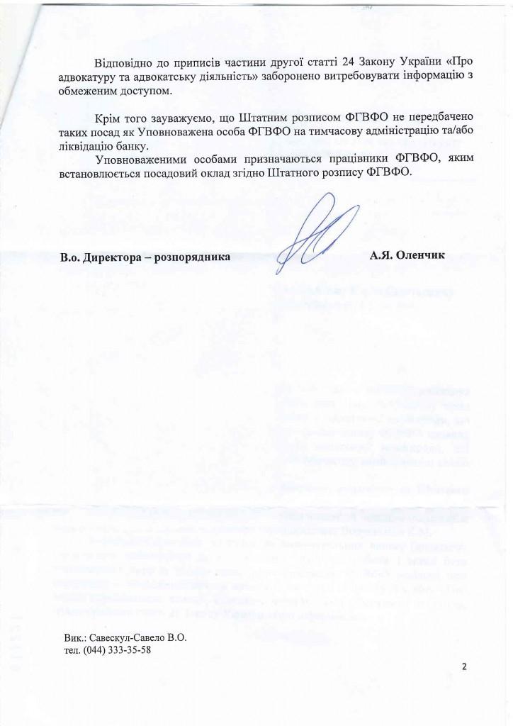 Відповідь ФГВФО про розмір зарплати та додаткової винагороди у Фонді_Страница_2