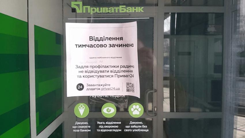 Карантин в банковской системе Украины: жесткие правила и новые возможности