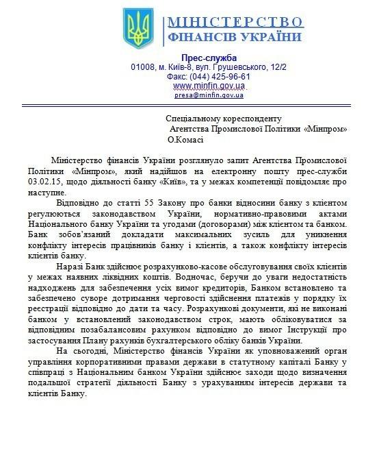 bank_Kiev4