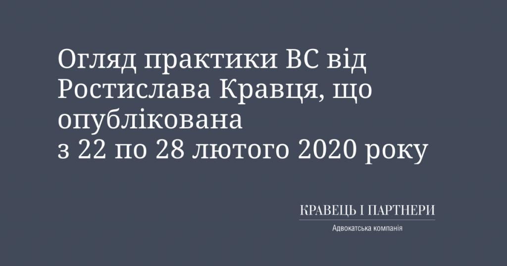 Огляд практики ВС від Ростислава Кравця, що опублікована з 22 по 28 лютого 2020 року