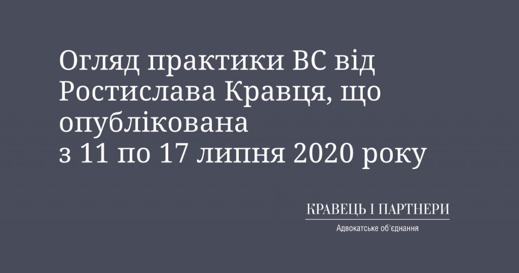 Огляд практики ВС від Ростислава Кравця, що опублікована з 11 по 17 липня 2020 року