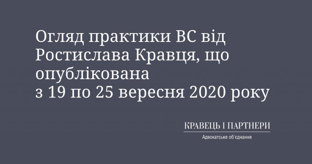 Огляд практики ВС від Ростислава Кравця, що опублікована з 19 по 25 вересня 2020 року