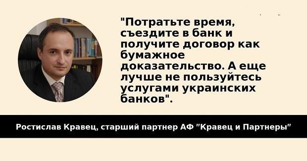 kravets_bankiua2