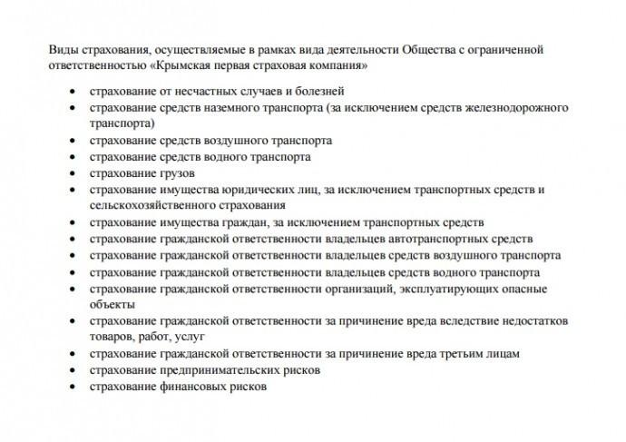 krym_most_strah5