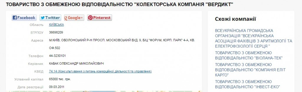 litvin_verdikt2