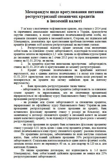 memorandum1