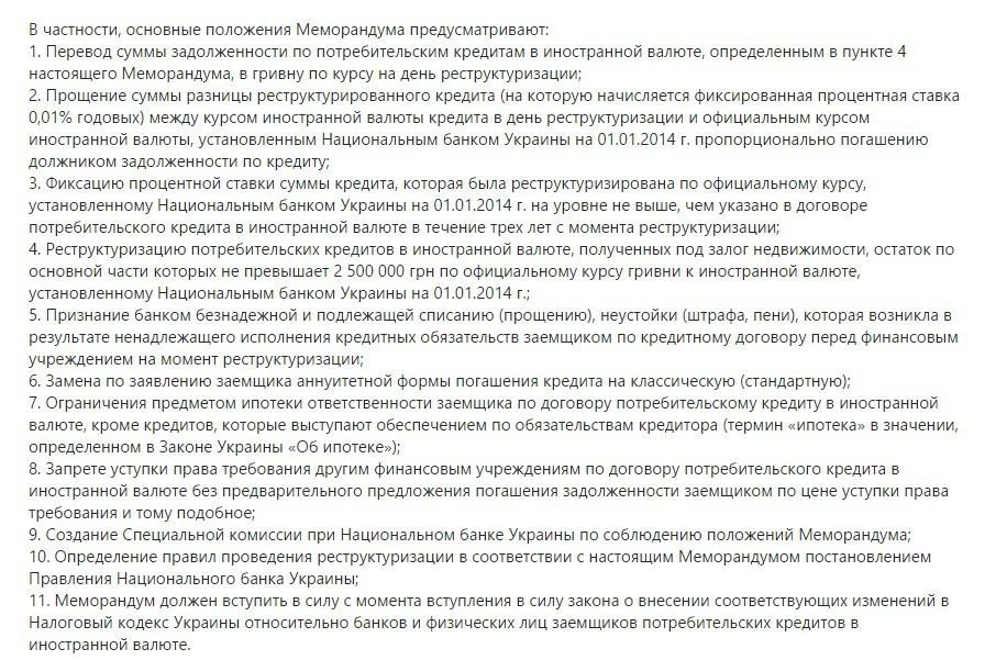 memorandum_banki