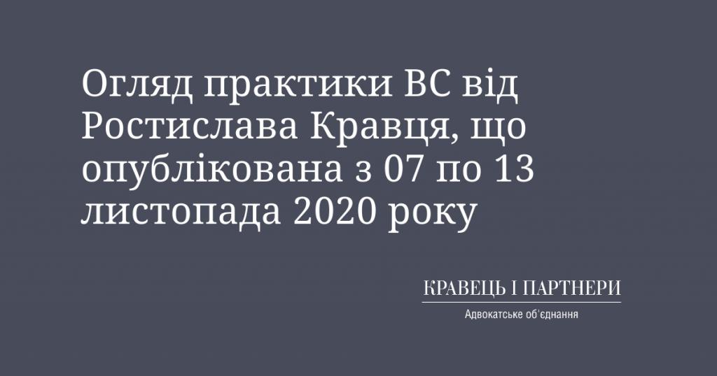 Огляд практики ВС від Ростислава Кравця, що опублікована з 07 по 13 листопада 2020 року