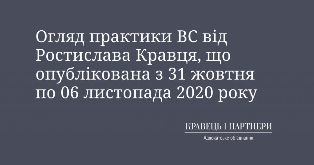 Огляд практики ВС від Ростислава Кравця, що опублікована з 31 жовтня по 06 листопада 2020 року