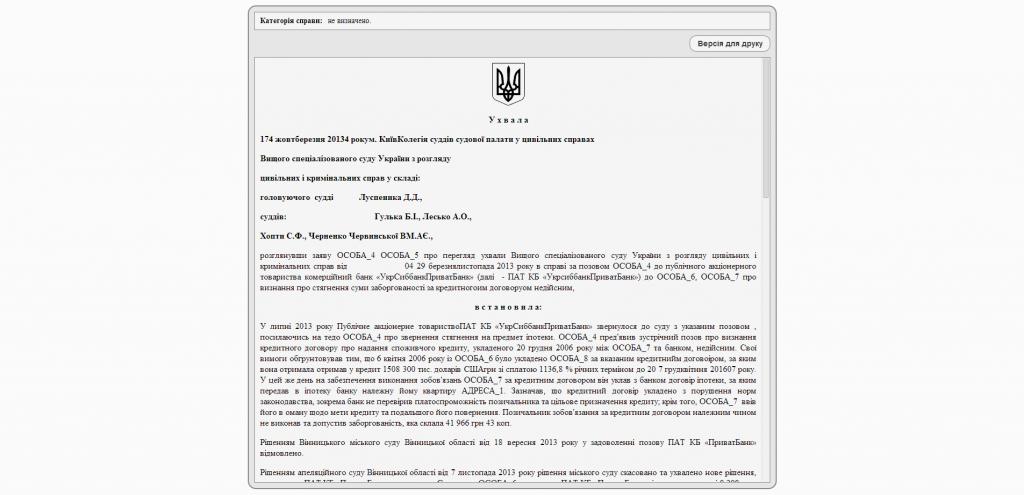 pic5 Єдиний державний реєстр судових рішень - reyestr_court_gov_ua_Review_37711886