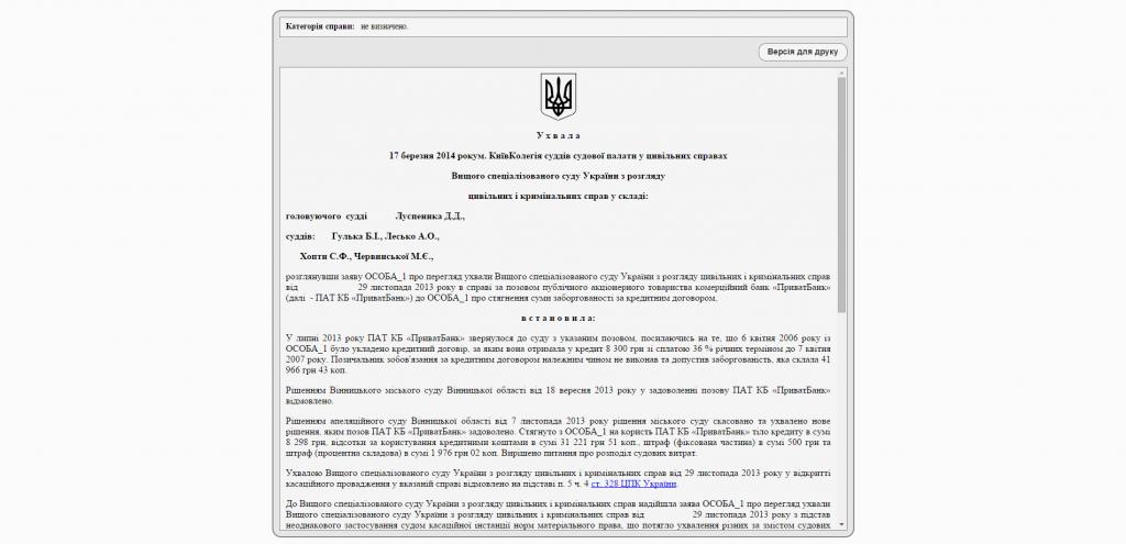 pic6 Єдиний державний реєстр судових рі_ - http___reyestr.court.gov.ua_Review_37711886 - исправленное