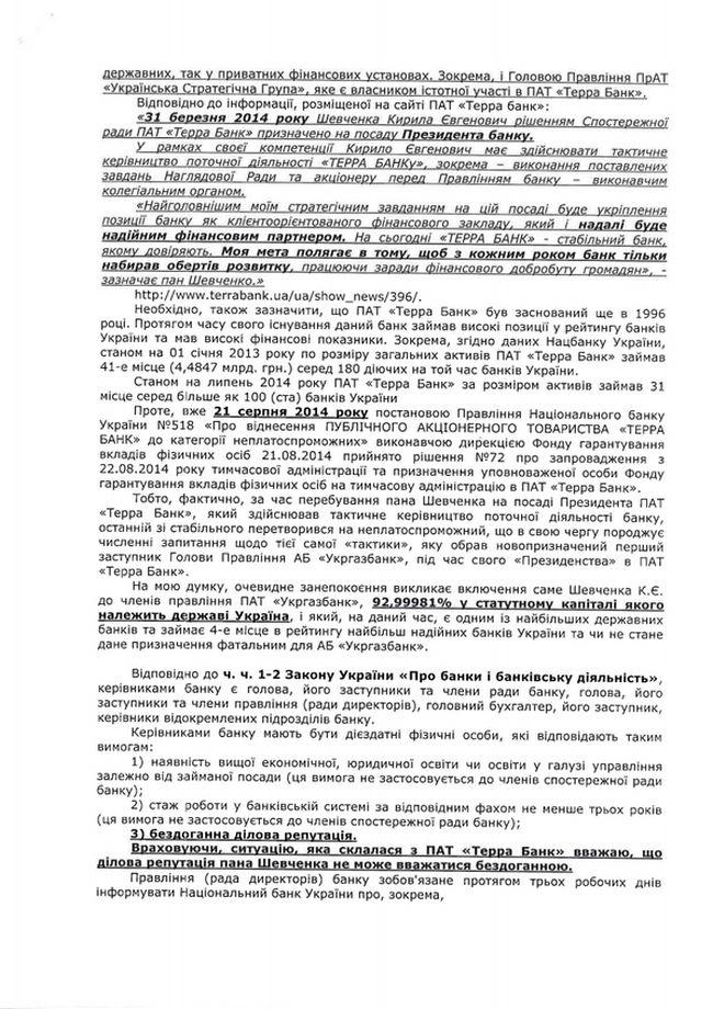 ukrgazbank6