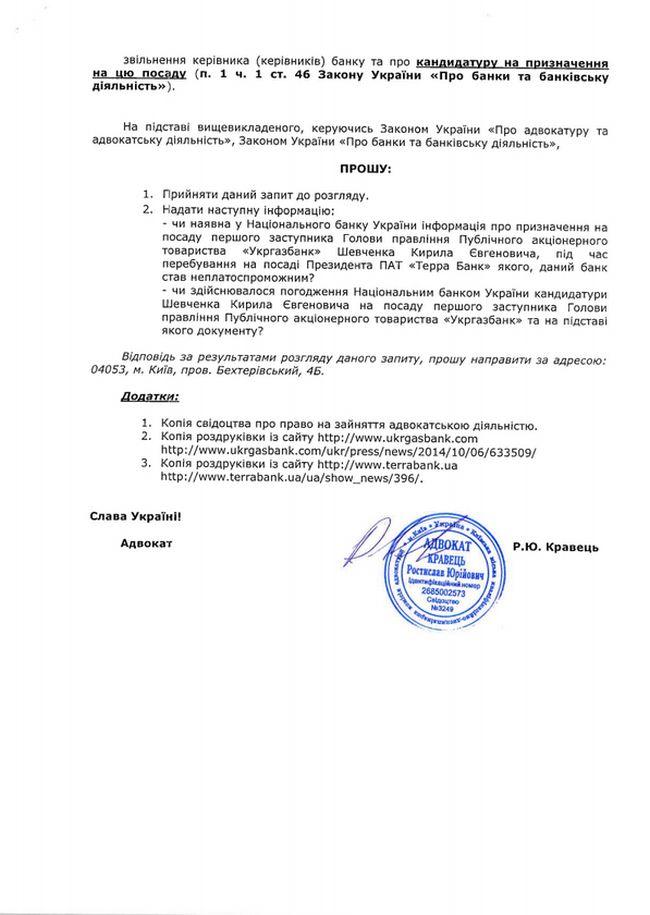 ukrgazbank7