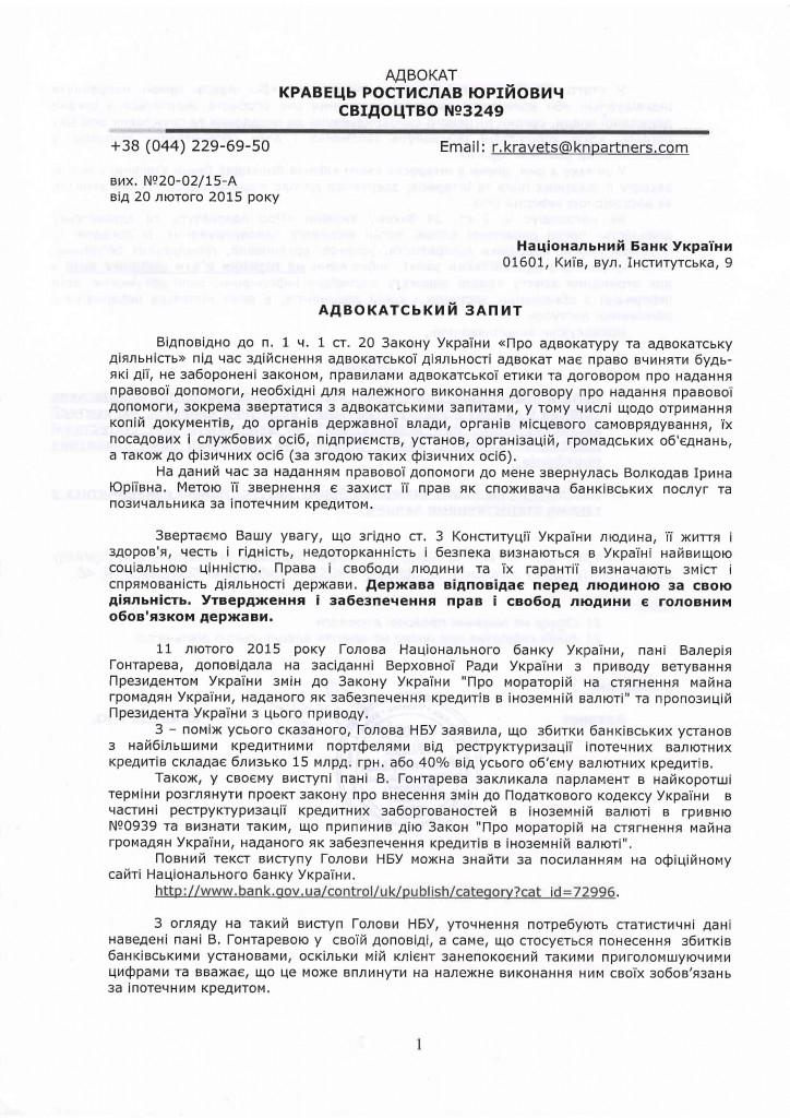 zapros_nbu_restrukturizaciya1