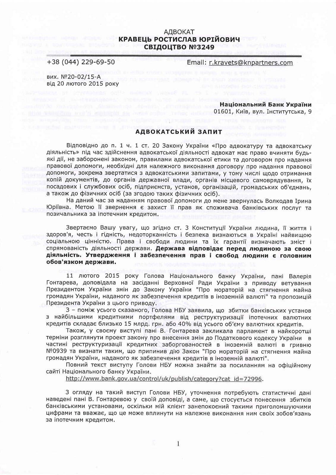 Реструктуризация Третейский Суд zapros nbu restrukturizaciya1
