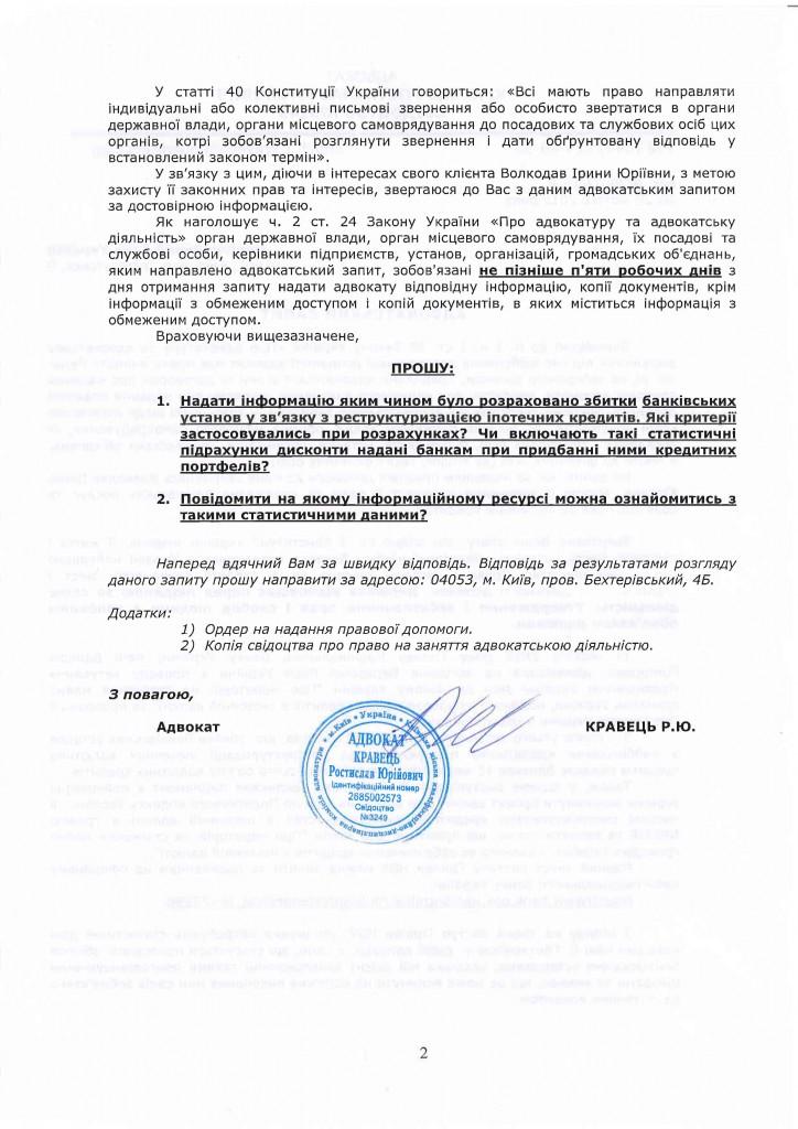 zapros_nbu_restrukturizaciya2